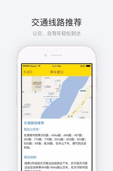 华山 V3.3.3 安卓版截图2