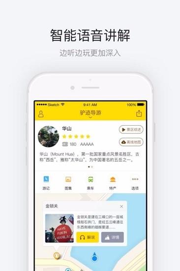 华山 V3.3.3 安卓版截图1