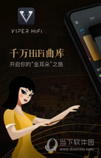 VIPER HiFi吾爱破解版
