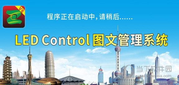 led control system v6
