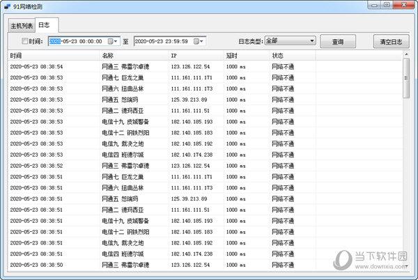 91网络检测