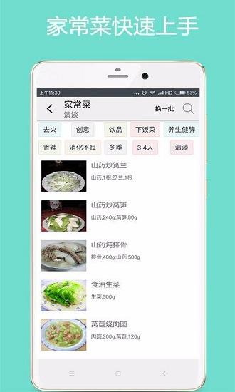 美食厨房 V2.1 安卓版截图3