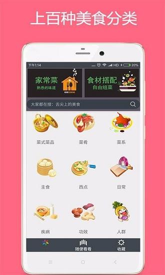 美食厨房 V2.1 安卓版截图4