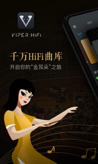 VIPER HiFi V3.4.1 安卓最新版截图1