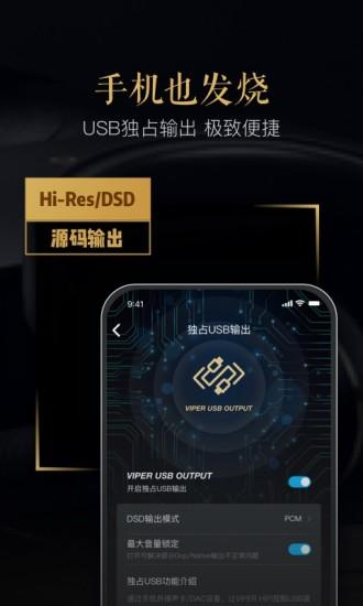 VIPER HiFi V3.4.1 安卓最新版截图3