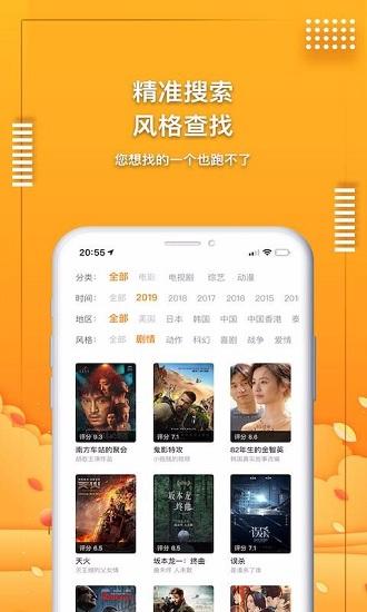 爱电影视 V1.7.0 安卓版截图2