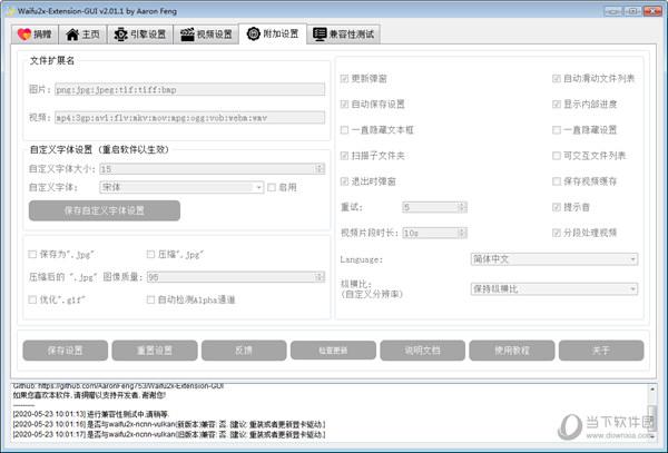 Waifu2x破解版