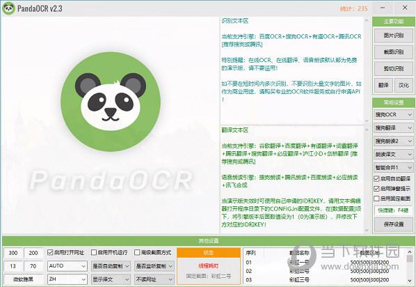 熊猫OCR免费下载