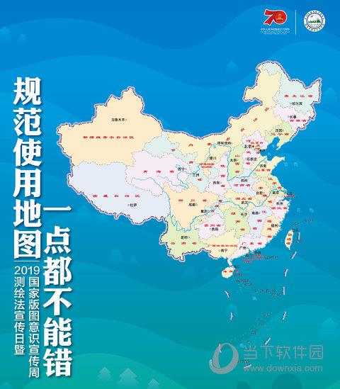 中国地图全图高清版本电子版