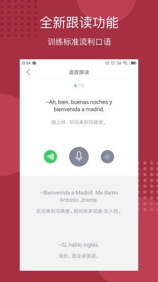 每日西语听力 V9.1.3 安卓版截图4