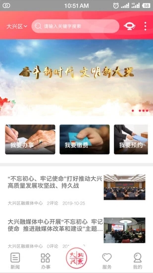 北京大兴 V1.0.21 安卓版截图1