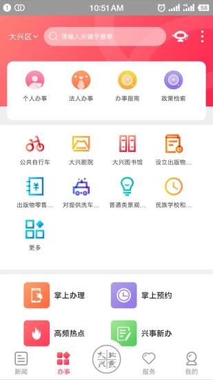 北京大兴 V1.0.21 安卓版截图2