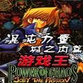 游戏王混沌力量城之内篇汉化版 最新免费版