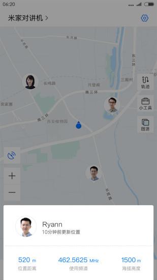 小米对讲机 V2.12.6 安卓版截图3