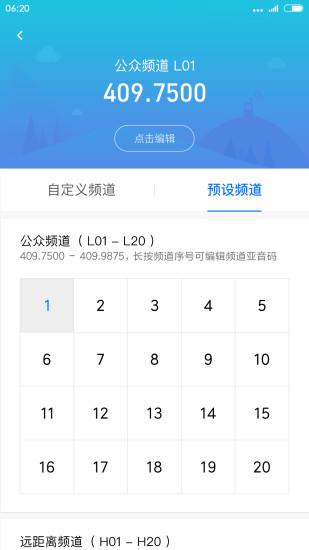 小米对讲机 V2.12.6 安卓版截图4
