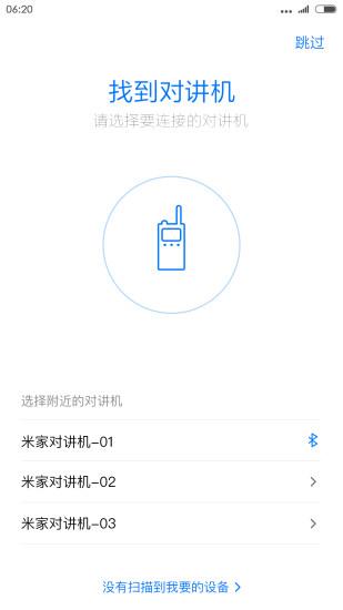 小米对讲机 V2.12.6 安卓版截图1