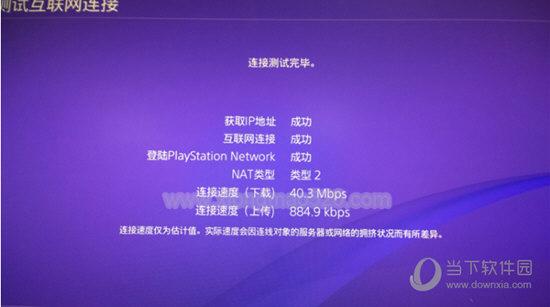 PS4网络设置成功