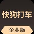 快狗打车企业版 V3.9.2 安卓版