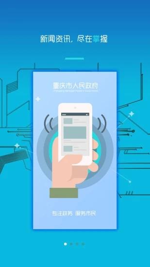重庆市政府 V2.2.5 安卓版截图1