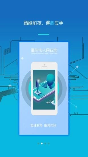 重庆市政府 V2.2.5 安卓版截图2