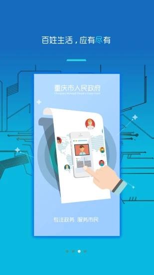 重庆市政府 V2.2.5 安卓版截图3