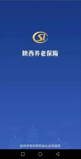 陕西养老保险 V2.1.07 安卓最新版截图3