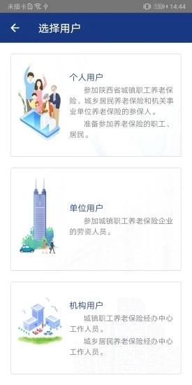 陕西养老保险 V2.1.07 安卓最新版截图4
