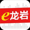 e龙岩APP下载|e龙岩 V4.1.2 安卓版 下载