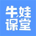 牛娃课堂 V1.6.5 安卓版