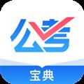 公考宝典免费版 V1.0.0 安卓版
