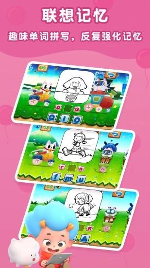 宝宝英语东东龙 V2.2 安卓版截图4
