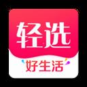 轻选 V1.0.0 安卓版