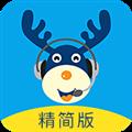 小鹿智游精简版下载 小鹿智游精简版 V1.4.2 安卓版 下载
