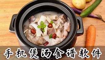 煲汤食谱APP