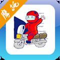 摩托车驾考试题 V2.5.6 安卓版