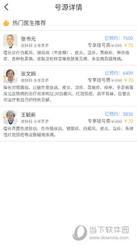 北京挂号网APP下载