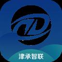 津承智联 V1.2 安卓版