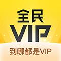 全民VIP V2.0.1 安卓版