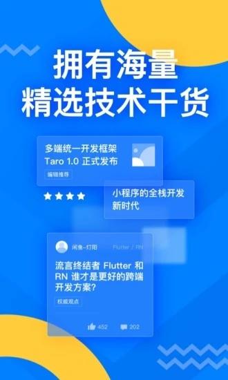 掘金APP 掘金 V5.9.3 安卓版 下载图 2