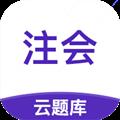 注册会计师考试云题库 V2.5.8 安卓版