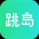跳岛 V1.0.0 安卓版