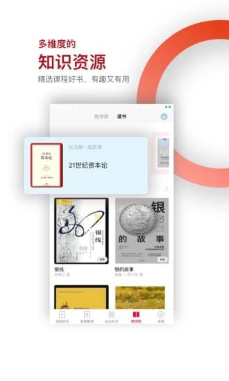 读创 V4.4.0 安卓版截图5