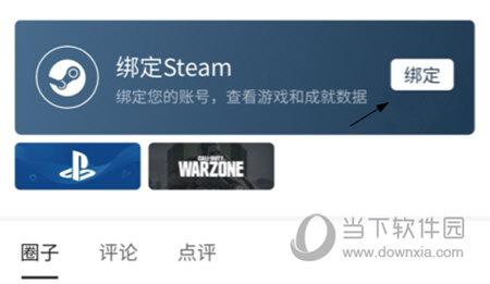 如何绑定Steam