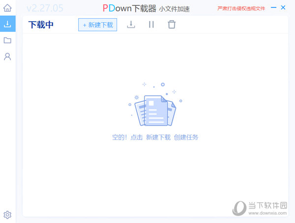 PDown下载器