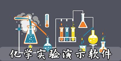 化学实验演示软件