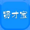 贤才宝APP|贤才宝 V1.0 安卓版 下载