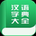 汉语字典大全 V1.1.0 安卓版