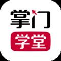 掌门学堂 V1.2.6 安卓版