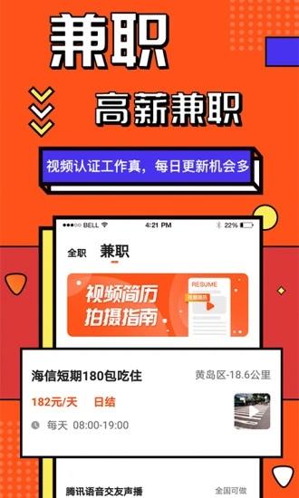 上啥班 V3.13.3 安卓版截图1