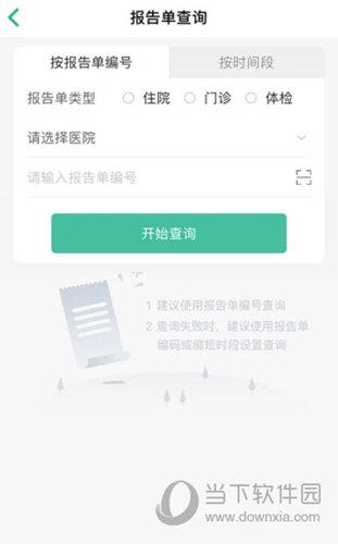 杭州健康通APP下载